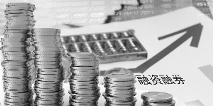 调降保证金、提升折算率 券商出招为科创板两融松闸