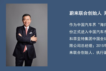 蔚来联合创始人郑显聪退休 继续担任驱动科技董事长