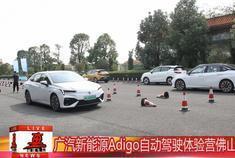 广汽新能源Adigo自动驾驶体验营佛山站