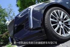 凯迪拉克CT6,性价比最高的C级车,轴距直逼奔驰S级
