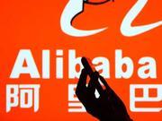超7成客户来自下沉 阿里财报揭示中国市场潜力和韧性