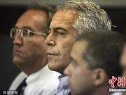 外媒:美涉性侵富豪尸检结果曝光 一女性提新控告