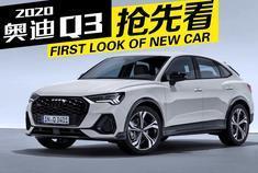外媒公布2020款奥迪Q3 Sportback视频,最美紧凑级跨界SUV来了