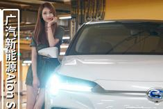 试驾广汽新能源Aion S NEDC续航可达510km 售价16万
