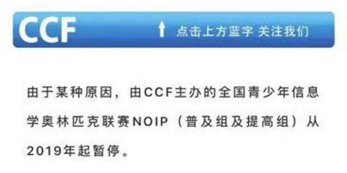 中国计算机学会暂停信息学联赛 家长担心孩子白准备