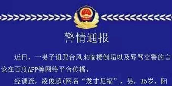 男子网上诅咒台风来临楼倒塌 涉寻衅滋事被拘14天