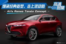 走上混动路,Alfa Romeo Tonale