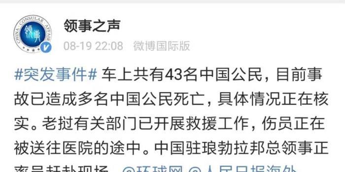 老挝车祸大巴载有43名中国公民 总领事赶赴现场