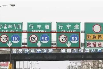 高速最高限速120km/h,为啥汽车速度盘却是200km/h