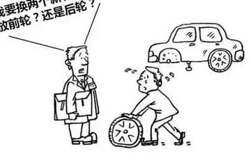 新轮胎应该放在前轮还是后轮?大部分车主都放错了!