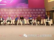 著名企业家进南开高峰论坛成功举办,他们归来仍少年