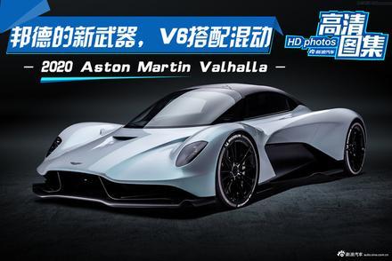 邦德的新武器,V6搭配混动,阿斯顿马丁Valhalla