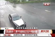 浙江:试驾成抢车 三男子当街抢走200万劳斯莱斯