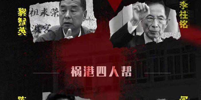 新华社评论:请看投机政客何俊仁的真面目