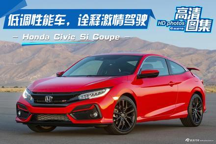 低调性能车,诠释激情驾驶,本田Civic Si Coupe