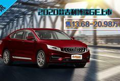 8月19日,2020款吉利博瑞GE车型正式上市