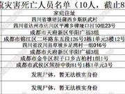 汶川特大山洪泥石流遇难和失联人员名单公布