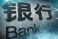 客户近百万买基金亏57万 代销银行被判全赔另付利息