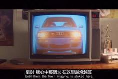 奥迪RS Avant广告 陪你经历人生中最重要的里程