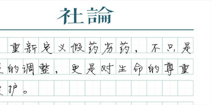 澎湃新闻:重新定义假药劣药 惠及民生