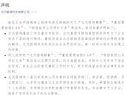 北汽银翔回应解散、赔款打欠条:均为虚假信息