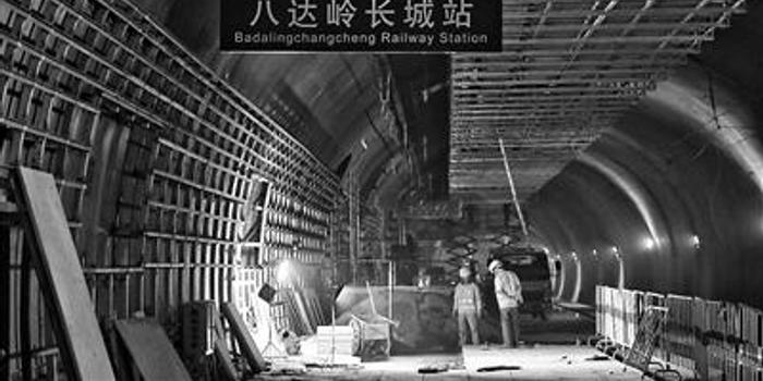 京张高铁八达岭长城站主体封顶