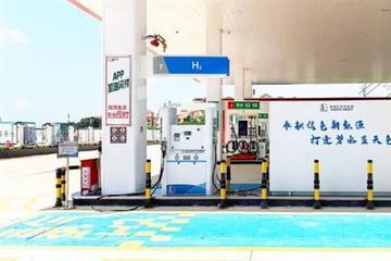 加油加氢如何合建?中石化启动标准制定