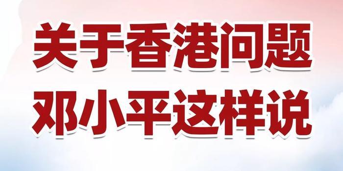 关于香港问题 邓小平这样说