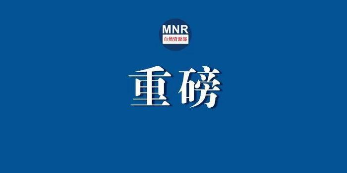 新版《土地管理法》2020年起施行(附全部修改内容)