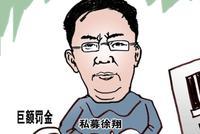 徐翔离婚案牵动5家公司48万股民的心