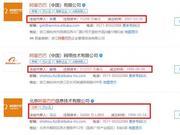 马云退休倒计时:75%关联企业注销 实际控制企业55家