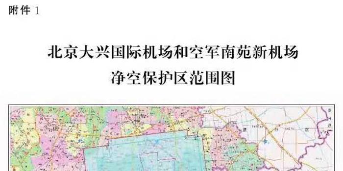 北京大兴国际机场和空军南苑新机场净空保护区公布