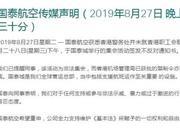 国泰航空发声明提示员工:28日的国泰城集会为非法