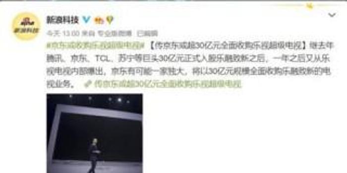 乐融TV:网传京东收购系不实消息