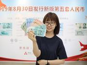 有图有真相:市民今日已在银行兑换到2019年版新钞