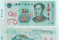 新版人民币今天正式亮相 你打算尝鲜吗?