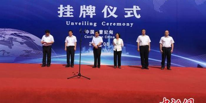 中国(河北)自由贸易试验区曹妃甸片区揭牌