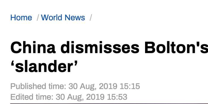 博尔顿妄称中国窃取美F35技术 我大使:纯属诽谤
