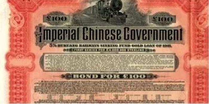 为打击中国 美国要求中国偿还清政府发行的债券?