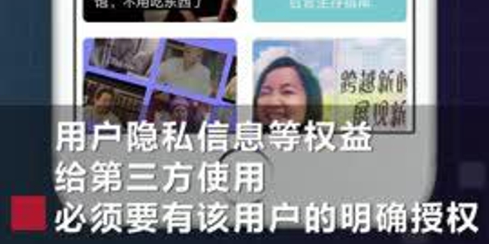 换脸应用ZAO被屏蔽 新京报:无视隐私权值得反思