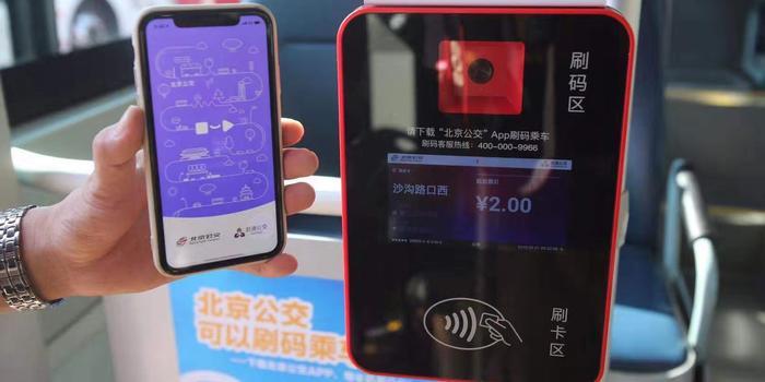 北京公交扫码乘车启用 年底前公交地铁有望一码通