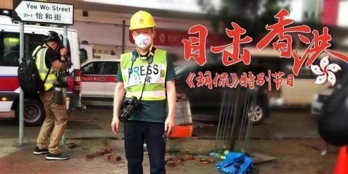 昨夜 胡锡进从香港非法示威现场发来报道
