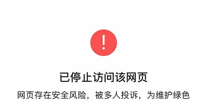 换脸软件ZAO微信分享链接被停止访问 疑存在安全风险