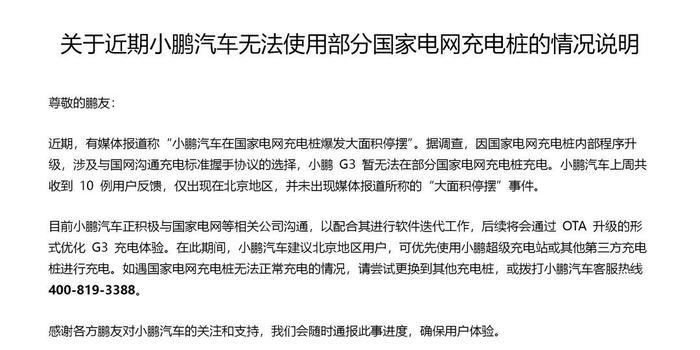 小鹏汽车回应在国家电网充电桩大面积停摆:并非事实