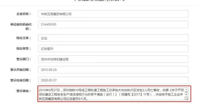 因施工致2死 中铁五局被深圳住建局红色警示6个月