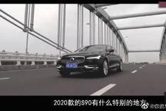 20款沃尔沃S90试驾,搭载国六发动机,30万的行政级豪车。