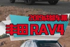 RAV4荣放混动