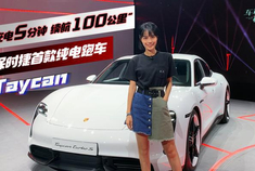 """""""充电5分钟 续航100公里""""保时捷首款纯电跑车Taycan"""