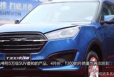 不要总盯着宝骏510,这车是同级SUV最帅,4.59万可入手。