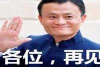 马云55岁提前卸任 新马云和新阿里巴巴将是什么样?